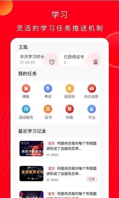 公交云课堂app最新版图1