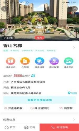 莱买房网app安卓版图3