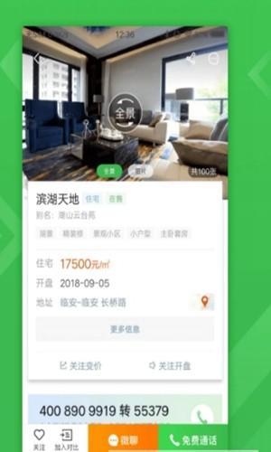 莱买房网app安卓版图1