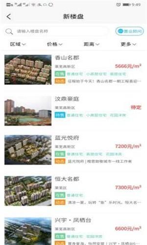 莱买房网app安卓版图2
