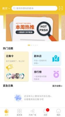 玩本app手机版图1