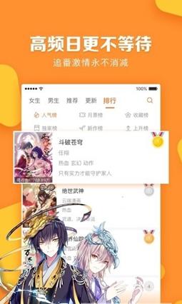 漫画栈app安卓版