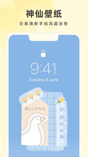 奶由壁纸app免费下载