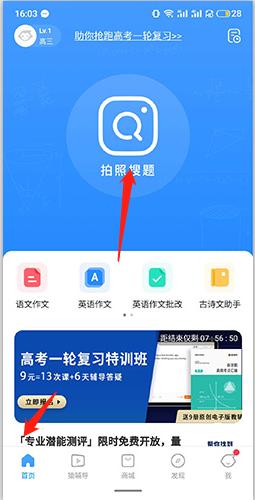 小猿搜题app怎么提问?轻松解决遇到的各种难题。