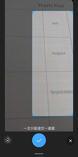 小猿搜题app提问的方法