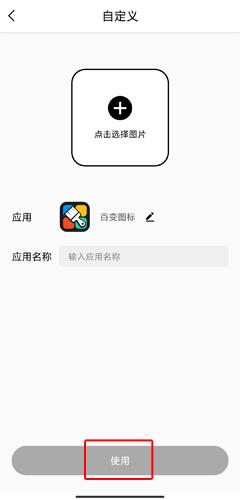 百变图标app更换图标的方法