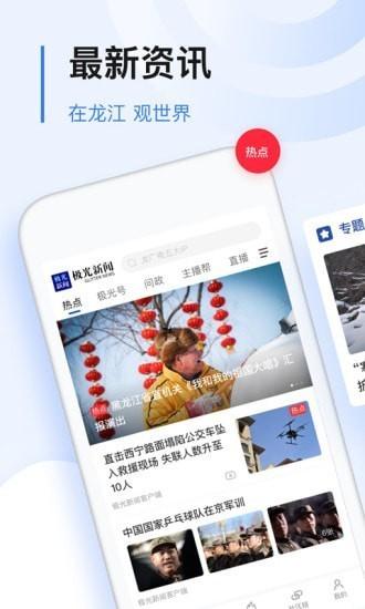 极光新闻极速app安卓版图3