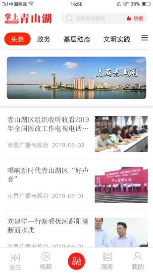 掌上青山湖app安卓最新版图1
