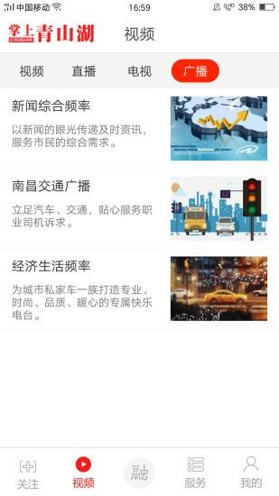 掌上青山湖app安卓最新版图2