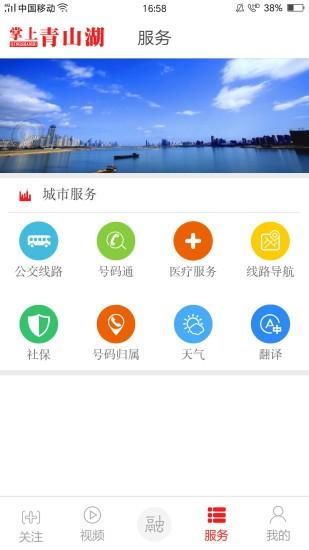 掌上青山湖app安卓最新版图3