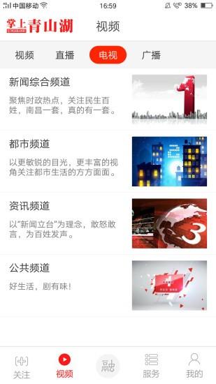 掌上青山湖app安卓最新版图4