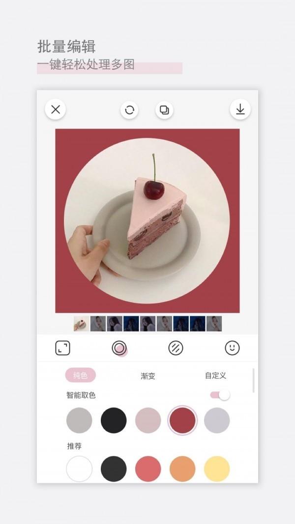 日杂相机APP安卓版图3
