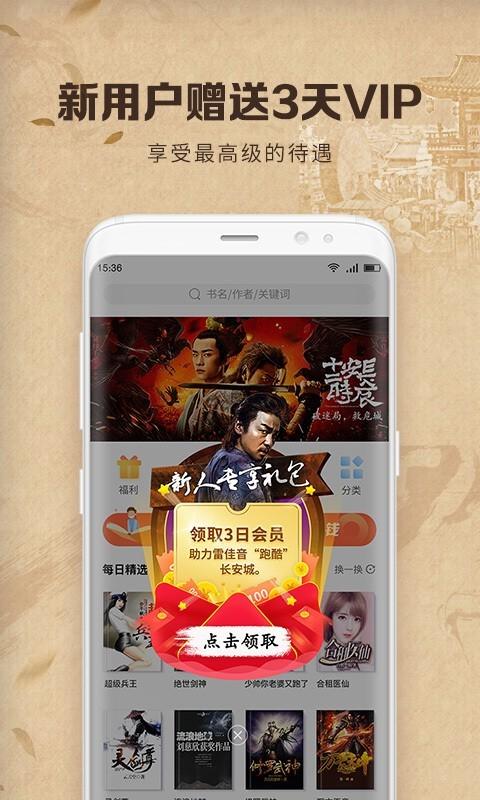 中文书城APP最新版