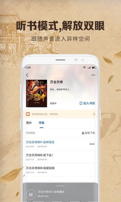 中文书城APP最新版图1