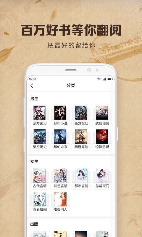 中文书城APP最新版图2